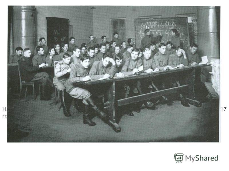 На фото: Школа прапорщиков. Курсанты школы на занятиях. Петроград 1914-1917 гг.