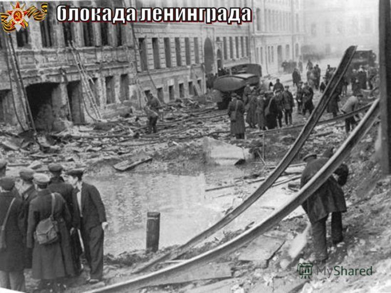 На Ленинград обрушилось свыше 100 тысяч фугасных и зажигательных авиабомб, фашисты выпустили 150 тысяч снарядов.