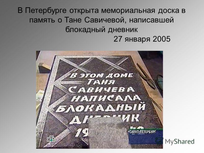 В Петербурге открыта мемориальная доска в память о Тане Савичевой, написавшей блокадный дневник 27 января 2005