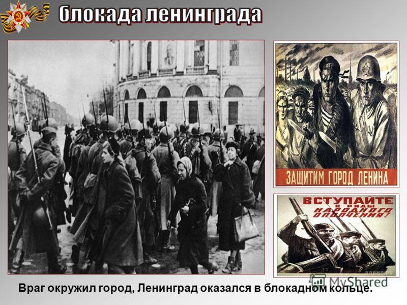Враг окружил город, Ленинград оказался в блокадном кольце.