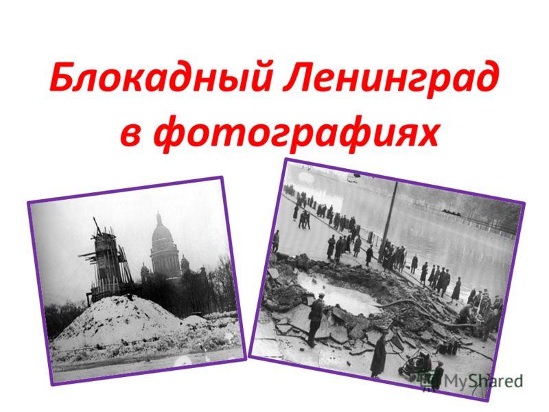 Блокадный Ленинград в фотографиях