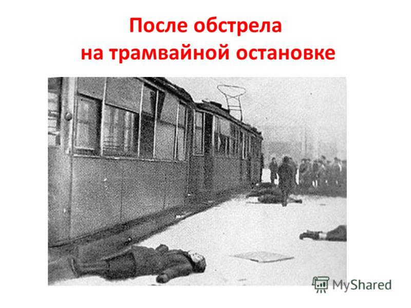 После обстрела на трамвайной остановке