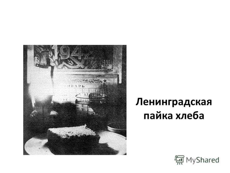 Ленинградская пайка хлеба