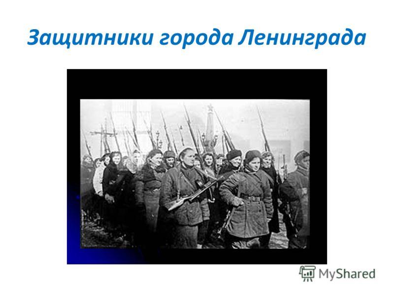Защитники города Ленинграда