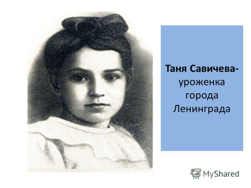 Таня Савичева- уроженка города Ленинграда