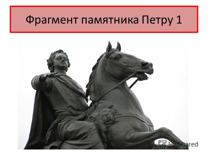 Фрагмент памятника Петру 1