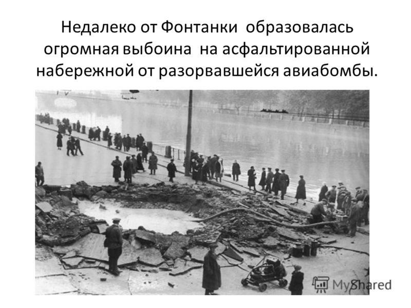 Недалеко от Фонтанки образовалась огромная выбоина на асфальтированной набережной от разорвавшейся авиабомбы.