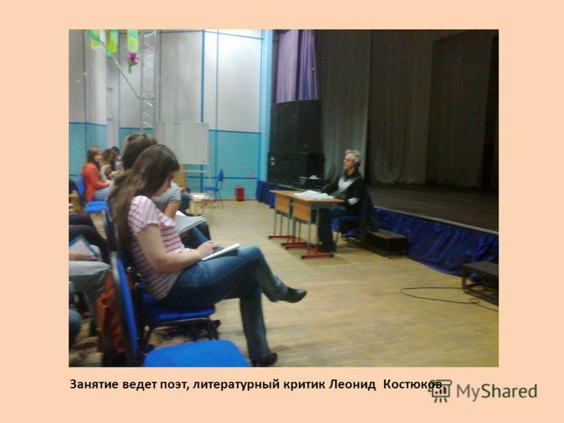 Занятие ведет поэт, литературный критик Леонид Костюков.