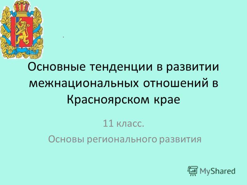 Основные тенденции в развитии межнациональных отношений в Красноярском крае 11 класс. Основы регионального развития