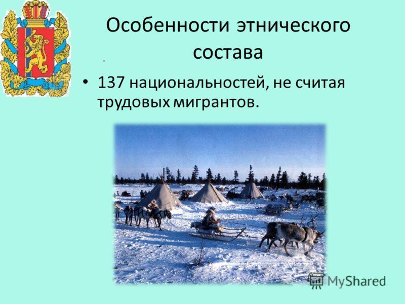 Особенности этнического состава 137 национальностей, не считая трудовых мигрантов.