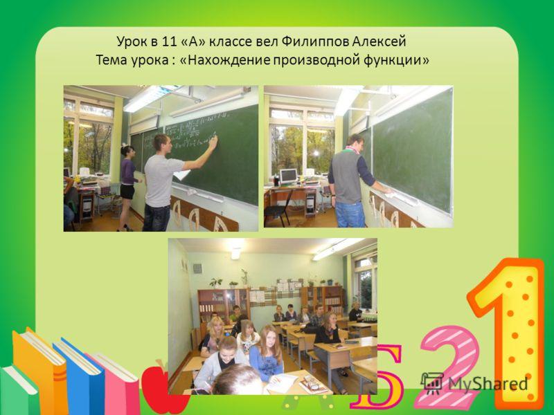 Урок в 11 «А» классе вел Филиппов Алексей Тема урока : «Нахождение производной функции»