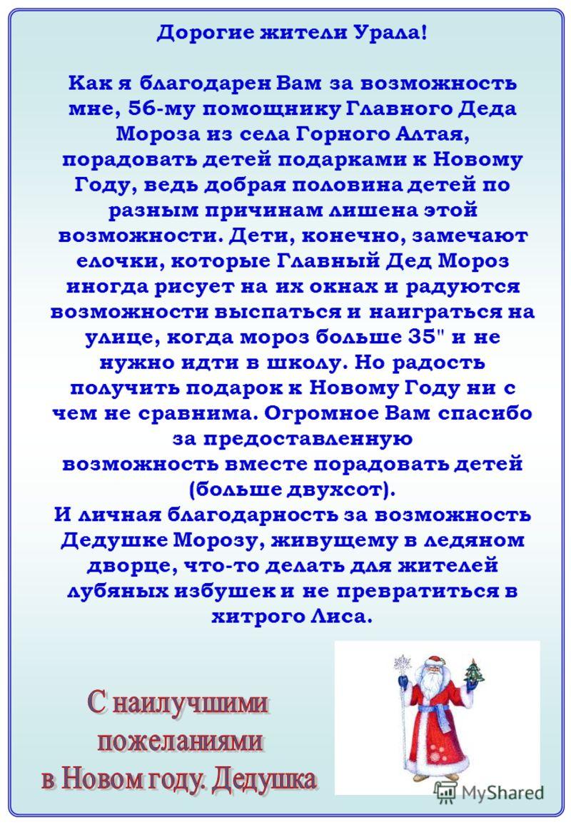 Дорогие жители Урала! Как я благодарен Вам за возможность мне, 56-му помощнику Главного Деда Мороза из села Горного Алтая, порадовать детей подарками к Новому Году, ведь добрая половина детей по разным причинам лишена этой возможности. Дети, конечно,