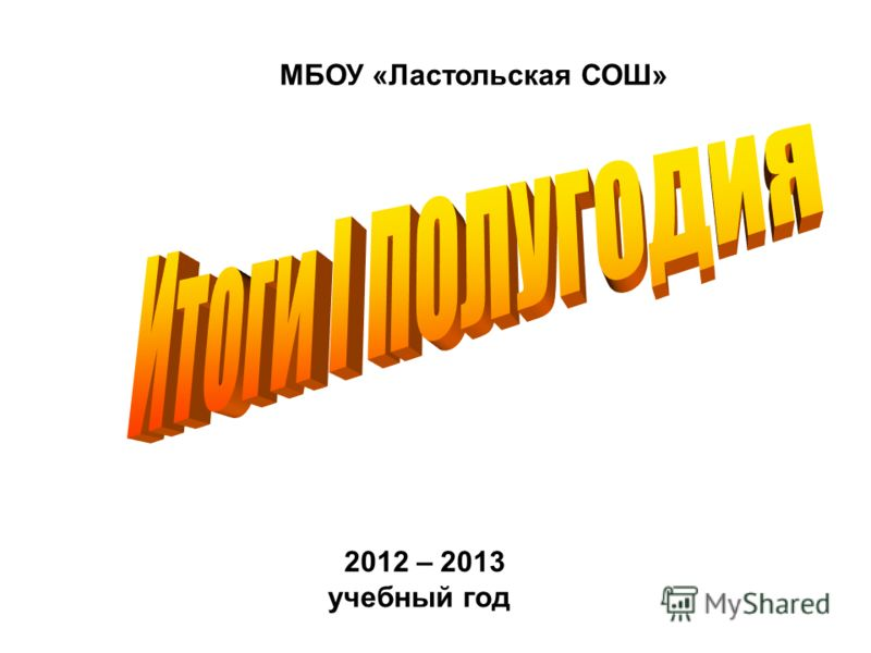 2012 – 2013 учебный год МБОУ «Ластольская СОШ»