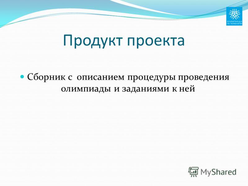 Продукт проекта Сборник с описанием процедуры проведения олимпиады и заданиями к ней