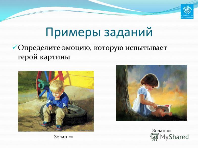 Примеры заданий Определите эмоцию, которую испытывает герой картины Золан «»