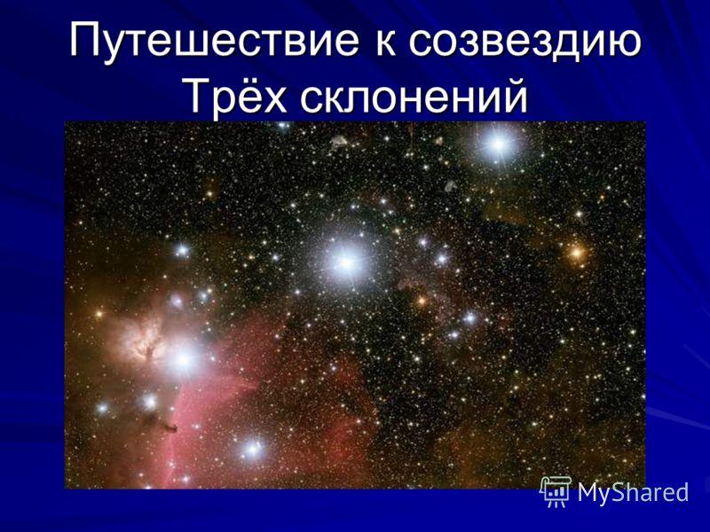 Путешествие к созвездию Трёх склонений