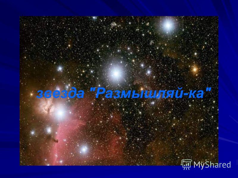 звезда Размышляй-ка