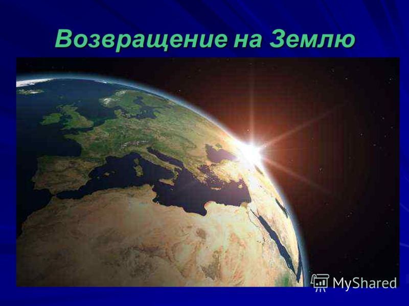 Возвращение на Землю