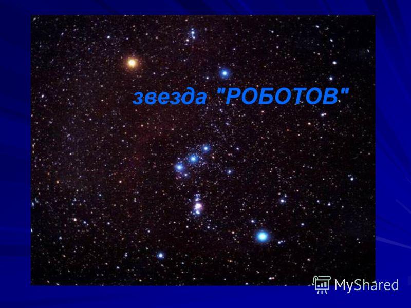 звезда РОБОТОВ