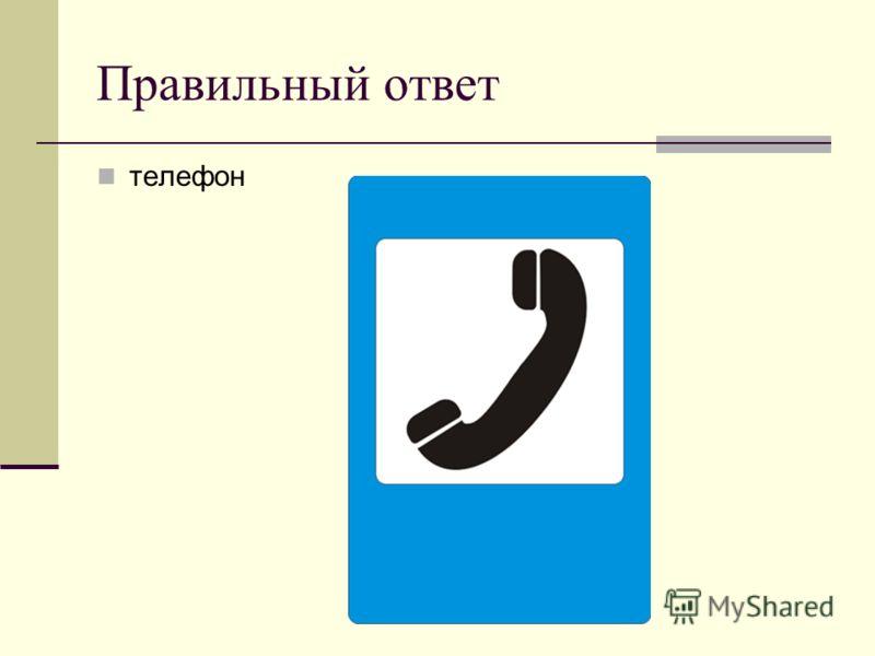 Правильный ответ телефон