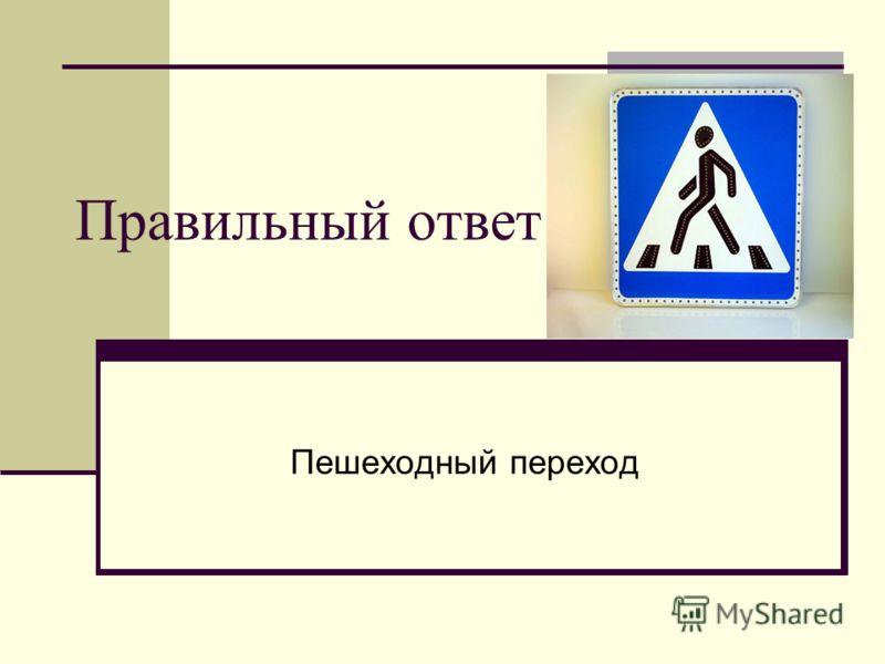 Правильный ответ Пешеходный переход