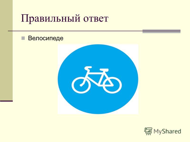 Правильный ответ Велосипеде