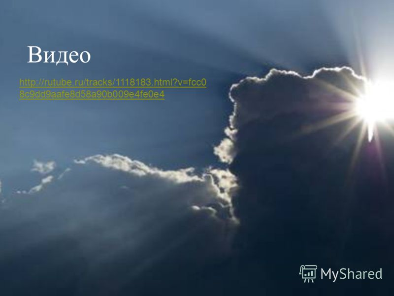 Видео http://rutube.ru/tracks/1118183.html?v=fcc0 8c9dd9aafe8d58a90b009e4fe0e4