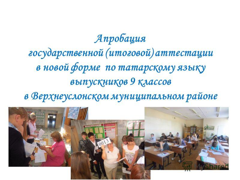Апробация государственной (итоговой) аттестации в новой форме по татарскому языку выпускников 9 классов в Верхнеуслонском муниципальном районе