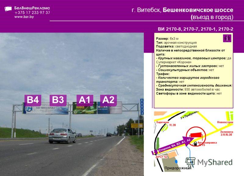 г. Витебск, Бешенковичское шоссе (въезд в город) ВИ 2170-8, 2170-7, 2170-1, 2170-2 Размер: 6x3 м Тип: арочная конструкция Подсветка: светодиодная Наличие в непосредственной близости от щита: - Крупных магазинов, торговых центров: да Супермаркет «Коро