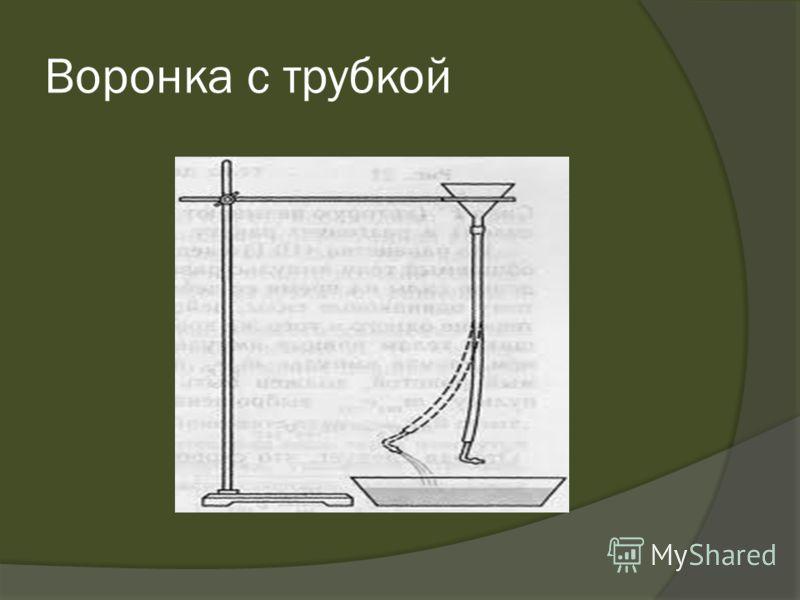 Воронка с трубкой