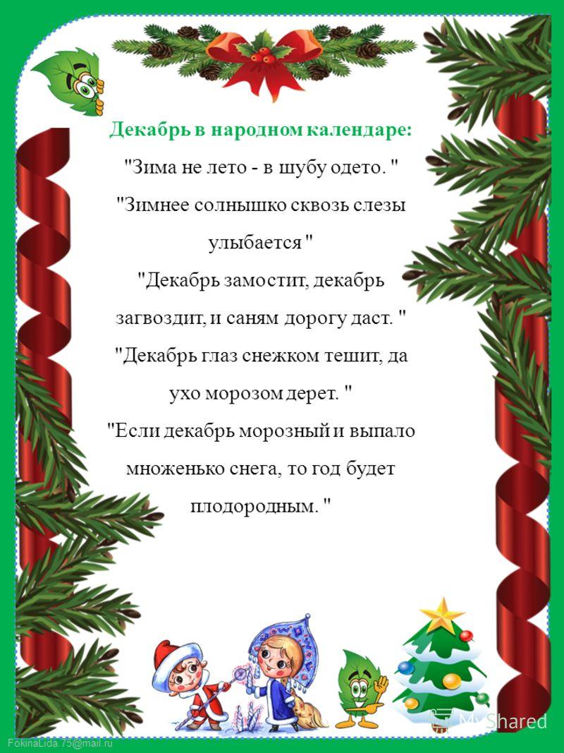 FokinaLida.75@mail.ru Декабрь в народном календаре: