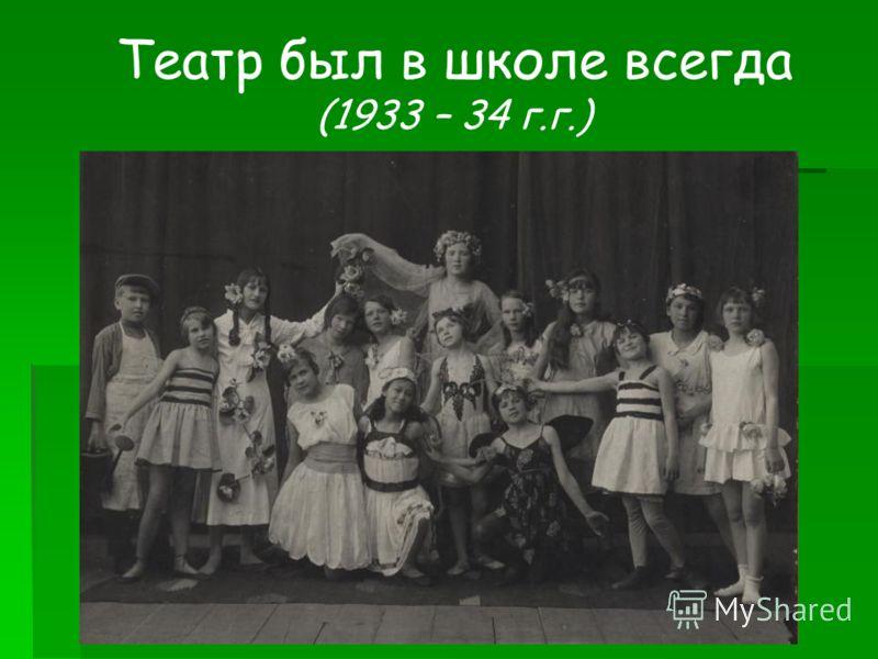 Театр был в школе всегда (1933 – 34 г.г.)