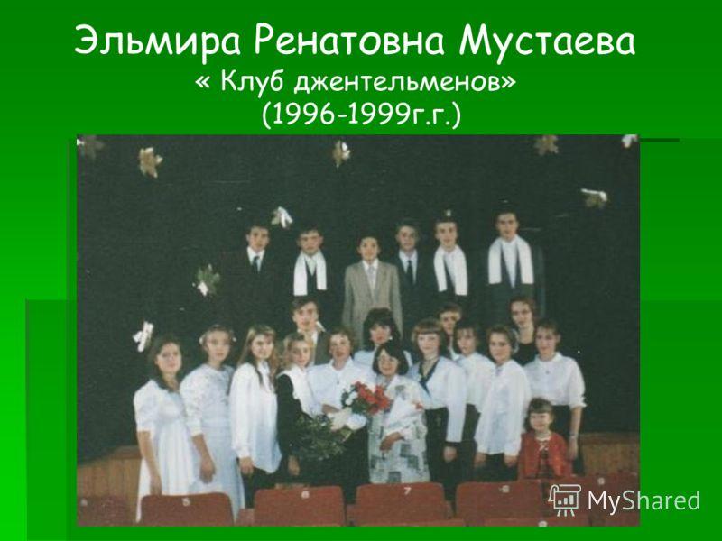 Эльмира Ренатовна Мустаева « Клуб джентельменов» (1996-1999г.г.)