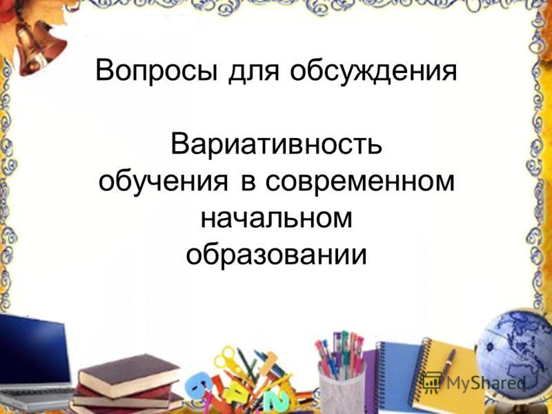 родительское собрание знакомство и выбор родительского комитета