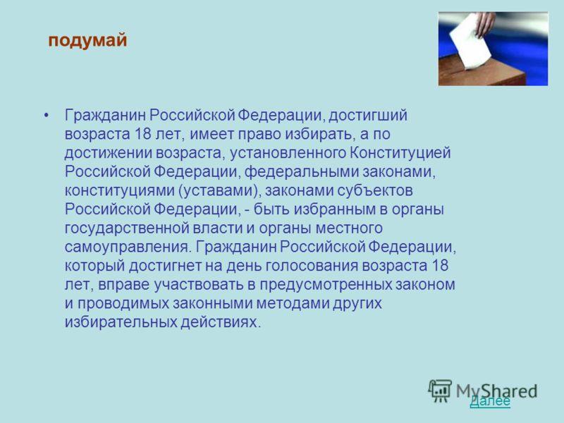 Гражданин Российской Федерации, достигший возраста 18 лет, имеет право избирать, а по достижении возраста, установленного Конституцией Российской Федерации, федеральными законами, конституциями (уставами), законами субъектов Российской Федерации, - б