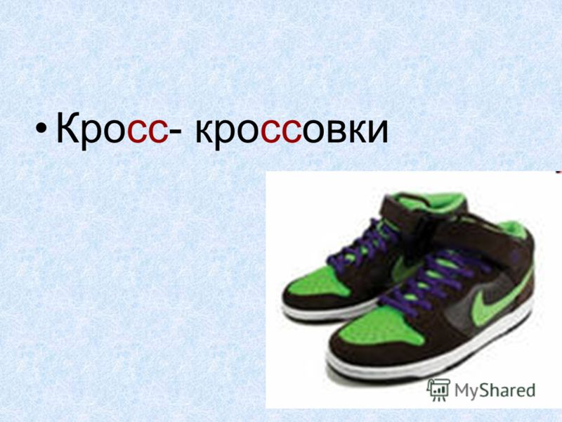Кросс- кроссовки