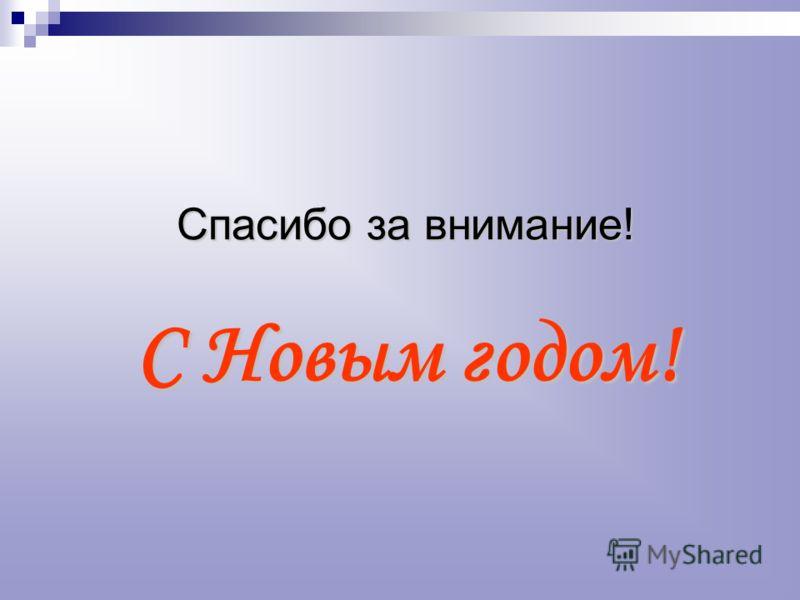 Спасибо за внимание! С Новым годом!