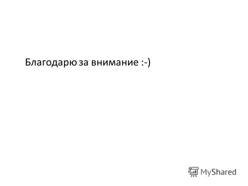 Благодарю за внимание :-)