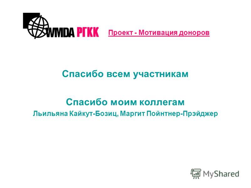 РГКК Проект - Мотивация доноров Спасибо всем участникам Спасибо моим коллегам Льильяна Кайкут-Бозиц, Маргит Пойнтнер-Прэйджер