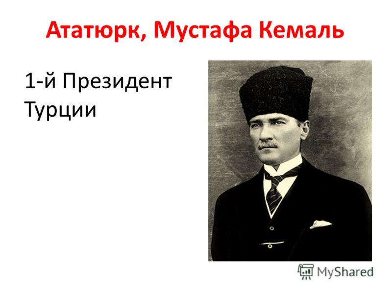 Ататюрк, Мустафа Кемаль 1-й Президент Турции