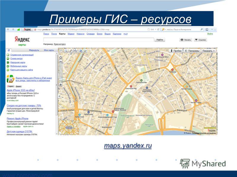 www.company.com Примеры ГИС – ресурсов maps.yandex.ru