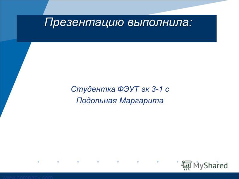 www.company.com Презентацию выполнила: Студентка ФЭУТ гк 3-1 с Подольная Маргарита