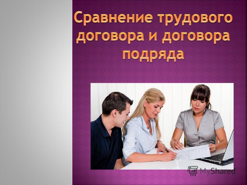 Презентация на тему Правовое регулирование Трудовой договор  2 Правовое регулирование Трудовой договор Договор подряда