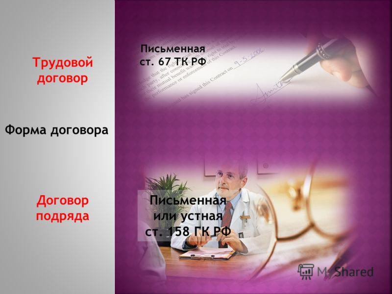 Трудовой договор Договор подряда Форма договора Письменная ст. 67 ТК РФ Письменная или устная ст. 158 ГК РФ