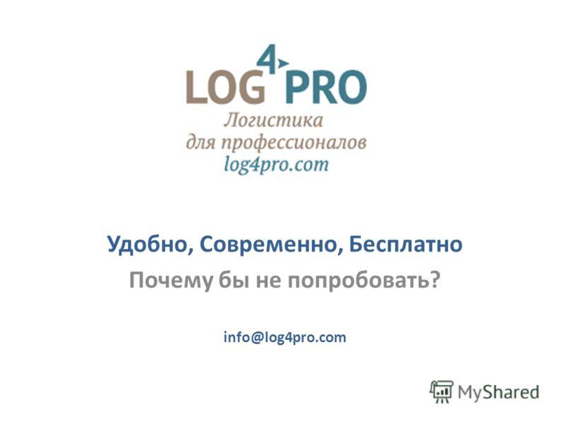Удобно, Современно, Бесплатно Почему бы не попробовать? info@log4pro.com