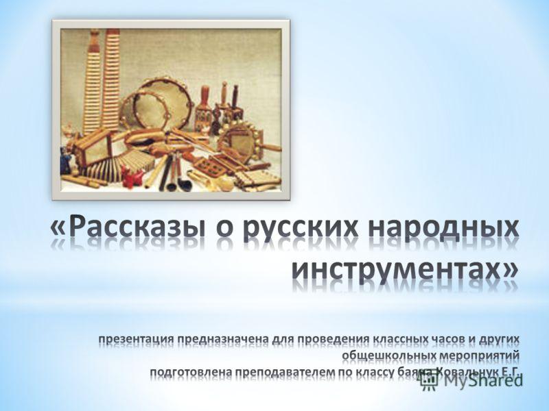 знакомство детей с культурой русского народа
