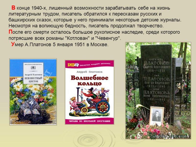 В конце 1940-х, лишенный возможности зарабатывать себе на жизнь литературным трудом, писатель обратился к пересказам русских и башкирских сказок, которые у него принимали некоторые детские журналы. Несмотря на вопиющую бедность, писатель продолжал тв