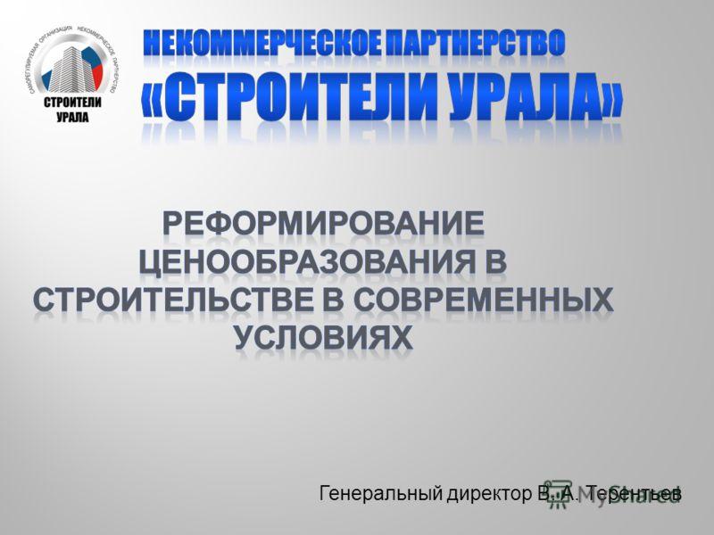 Генеральный директор В. А. Терентьев