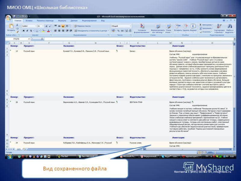 Контакты : (495) 50732-94, info@itbib.ru МИОО ОМЦ «Школьная библиотека» Вид сохраненного файла