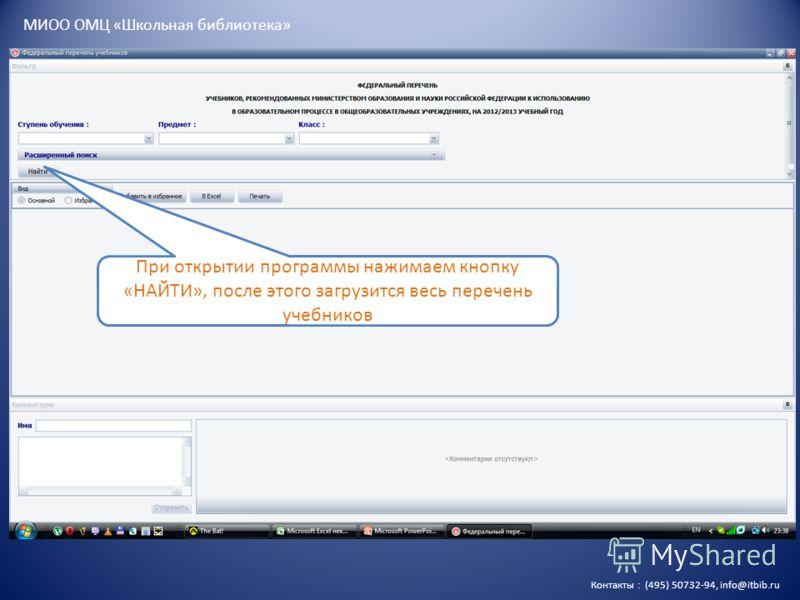 При открытии программы нажимаем кнопку «НАЙТИ», после этого загрузится весь перечень учебников МИОО ОМЦ «Школьная библиотека» Контакты : (495) 50732-94, info@itbib.ru